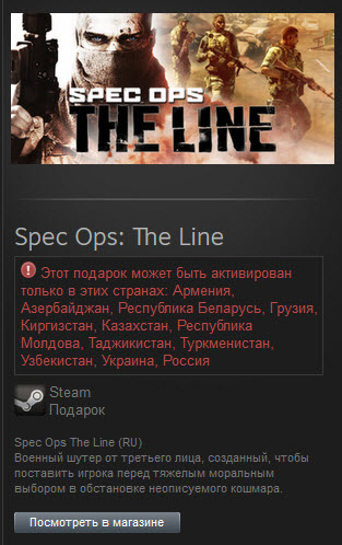 Spec Ops The Line (steam gift ru\CIS)