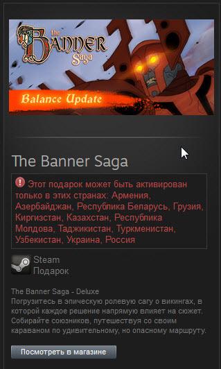 The Banner Saga Deluxe (steam gift ru\CIS) 2019