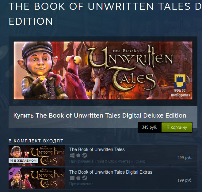 The Book of Unwritten Tales Deluxe (Gift ru\CIS) 2019