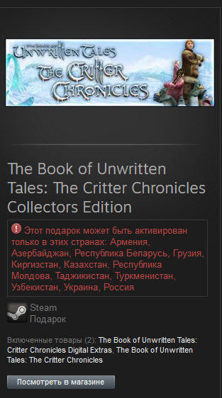 Book of Unwritten Tales Chronicles Collectors (Gift ru) 2019