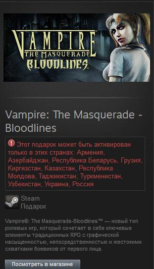 Vampire The Masquerade Bloodlines (steam gift ru\CIS) 2019