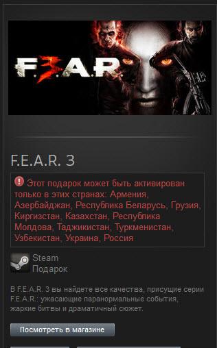 F.E.A.R. 3 FEAR 3 (steam gift ru\CIS) 2019