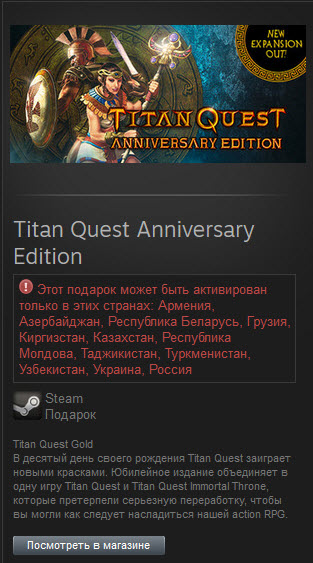 Titan Quest Anniversary Edition (steam gift ru\CIS) 2019