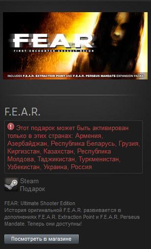 F.E.A.R. FEAR (steam gift ru\CIS) 2019
