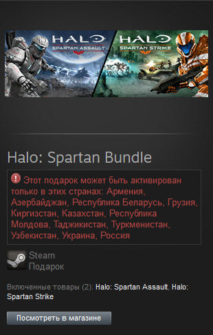 Halo Spartan Bundle (Gift ru\CIS) 2019