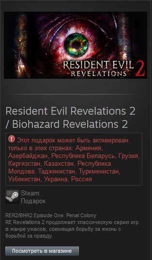 RER2 BHR2 Episode One Penal Colony (steam gift ru\CIS) 2019