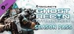 Ghost Recon Future Soldier Season Pass (steam gift ru)