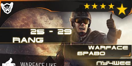 Купить Warface от 25 до 29 + почта + скидка+Сервер Браво