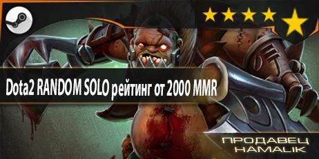 Купить Dota2 RANDOM SOLO рейтинг от 2000 MMR СтимгуардON+почта