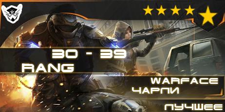 Купить Warface от 30 до 39 + почта + скидка + сервер Чарли