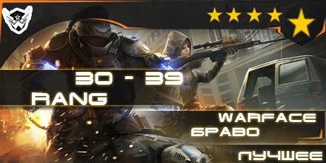 Купить Warface от 30 до 39 + почта + скидка + сервер Браво
