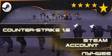 Купить Counter-Strike 1.6™ (гарантия качества) [STEAM]