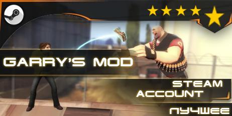 Купить Garry's Mod™ (гарантия качества) [STEAM]
