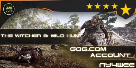 Купить The witcher 3: wild hunt|ведьмак 3: дикая охота)gog.com