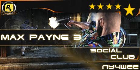 Купить Max Payne 3  [pc] {SC} | подарки | гарантия