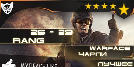 Купить Warface от 25 до 29 + почта + скидка+Сервер Чарли