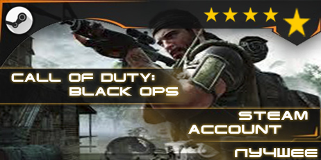 Купить Call of Duty: Black Ops™ (гарантия качества) [STEAM]