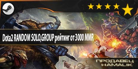 Купить Dota2 RANDOM SOLO,GROUP рейтинг от 3000 MMR СтимгуардON
