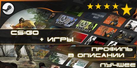 Купить Сборник Steam17=GTAIV+CS:GO+ARMA 2 + профиль