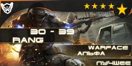 Купить Warface от 30 до 39 + почта + скидка + сервер Альфа