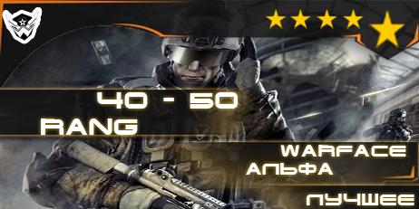 Купить Распродажа Warface 40-50 ранга на АЛЬФА+подарок
