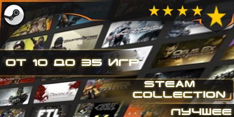 Купить Сборник Steam игр от 10-35 на аккаунте+подарок+скидка
