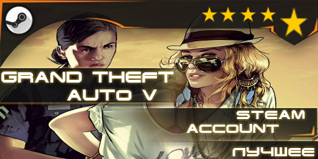 Купить Grand Theft Auto V (STEAM account ) + скидка