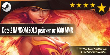 Купить Dota2 RANDOM SOLO рейтинг от 1000 MMR СтимгуардON+почта
