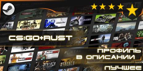 Купить Сборник Steam =CS:GO+RUST+профиль