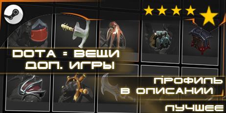 Купить Сборник Steam =Dota2(6420 ч)+(151шм)+CS GO+профиль