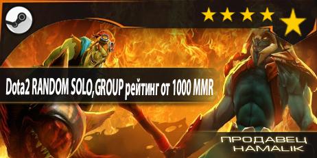 Купить Dota2 RANDOM SOLO,GROUP рейтинг от 1000 MMR СтимгуардON