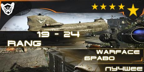 Купить Warface от 19 до 24 + почта + скидка+Сервер БРАВО