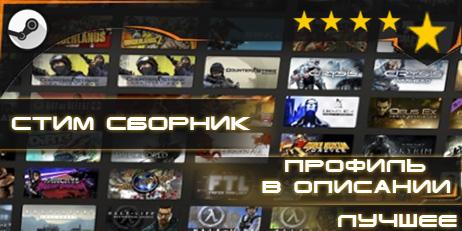 Купить Сборник Steam 10 игр=Arma 2+CoD MW3+RO2+PAYDAY+ профиль