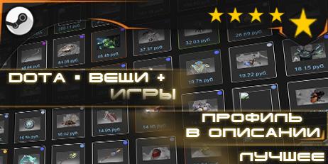 Купить Сборник Steam 6=DOTA 2(1153ч.)+70шм.+DayZ+Arma2+профиль