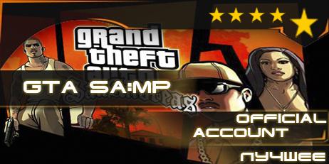 Купить Аккаунт GTA San Andreas по сети (SAMP)  = server  RED