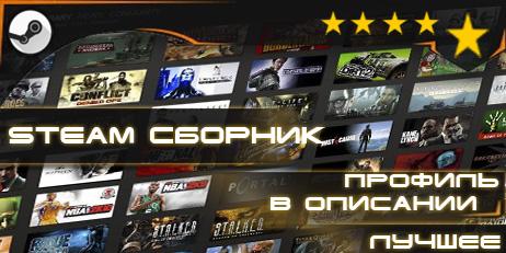 Купить Сборник Steam 47 игр=CS GO+GTA V+PAYDAY 2 + профиль