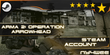 Купить Arma 2: Operation Arrowhead™[STEAM]