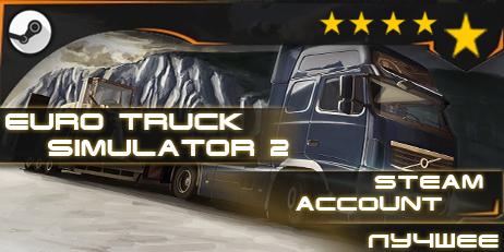 Купить Euro Truck Simulator 2™ (гарантия качества) [STEAM]