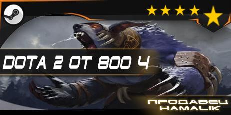 Купить Dota 2 RANDOM от 800 часов Стимгуард ON + почта
