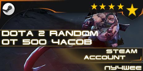 Купить Dota 2 RANDOM от 500 часов Стимгуард ON + почта