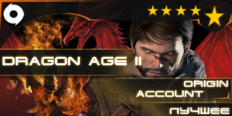 Купить Dragon Age™ II  (Origin)