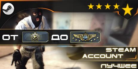 Купить CS:GO™ от Disgunished Master Guard (Аккаунты со званием