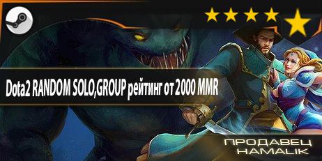 Купить Dota2 RANDOM SOLO,GROUP рейтинг от 2000 MMR СтимгуардON