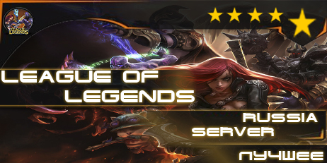 Купить League of legends [rus server] vip random