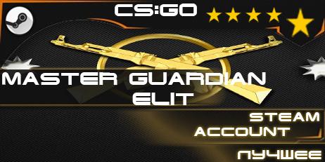 Купить CS:GO™=Master Guard ELITE+доп.игры(акки со званием)