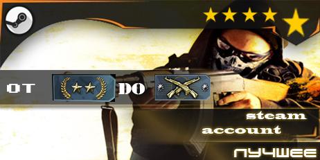 Купить CS:GO™ от GOLD NOVA 2 (Il)  (Аккаунты со званием)