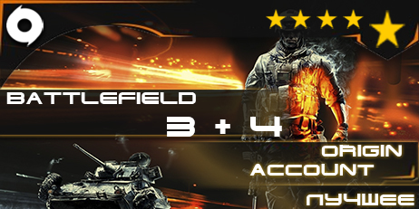Купить Battlefield 4+Battlefield 3