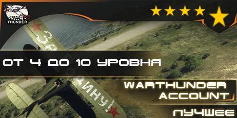 Купить WarThunder от 4 до 10 УРОВНЯ + скидка