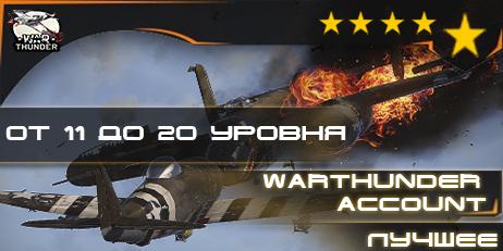 Купить WarThunder от 11 до 20 УРОВНЯ + скидка