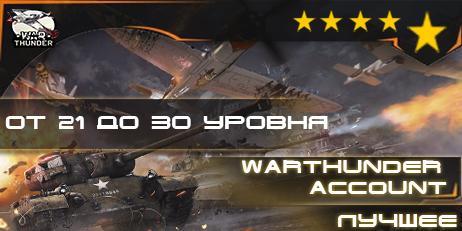 Купить WarThunder от 21 до 30 УРОВНЯ + скидка
